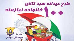Eid basket project for 100 families